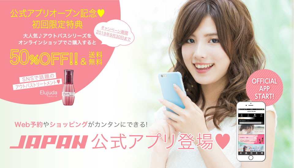 Web予約やショッピングがカンタンにできる!JAPAN公式アプリ登場♥