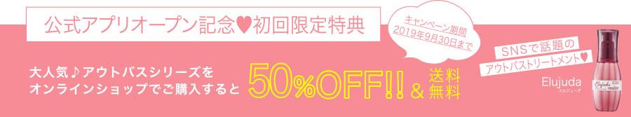 公式アプリオープン記念♥初回限定特典 大人気♪アウトバスシリーズをオンラインショップでご購入すると50%OFF!!&送料無料 キャンペーン期間2019年9月30日まで