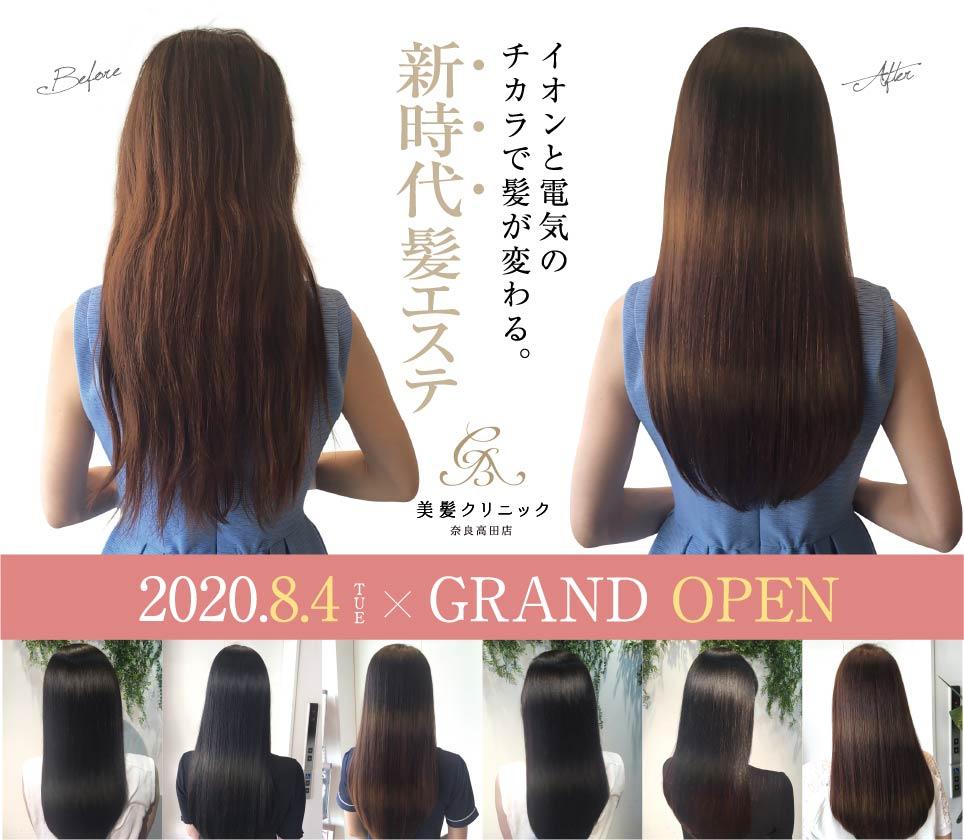 イオンと電気のチカラで髪が変わる。新時代髪エステ美髪クリニック奈良高田店