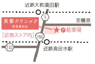美髪クリニック奈良高田店