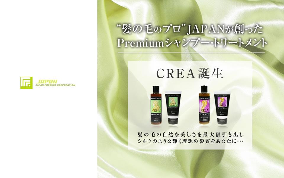 髪の毛のプロ、JAPANが創ったPremiumシャンプー・トリートメント、CREA誕生。
