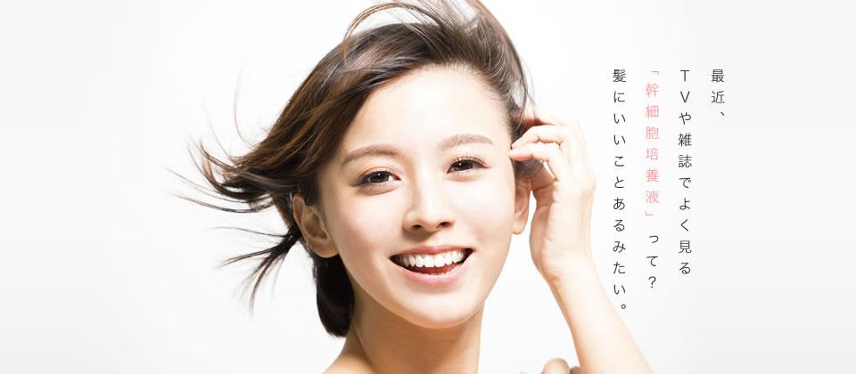 最近、TVや雑誌でよく見る「幹細胞培養液」って?髪にいいことあるみたい。