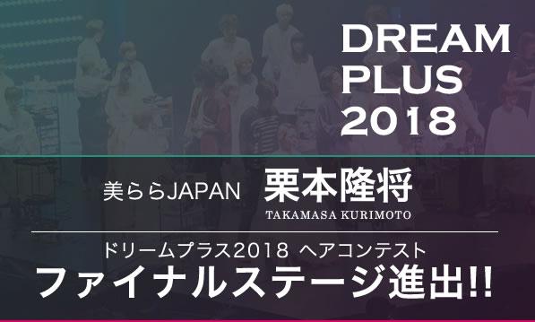 美ららJAPAN 栗本隆将 ドリームプラス2018 ヘアコンテスト ファイナルステージ進出!!