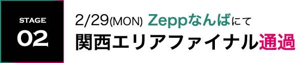 STAGE02 2/29(MON) Zeppなんばにて関西エリアファイナル通過