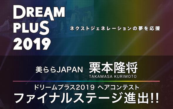 美ららJAPAN 栗本隆将 ドリームプラス2019 ヘアコンテスト ファイナルステージ進出!!
