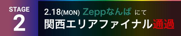 STAGE02 2/18(MON) Zeppなんばにて関西エリアファイナル通過