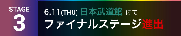 STAGE03 6/11(TUE) 日本武道館にてファイナルステージ進出!