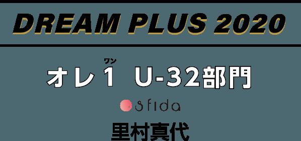 DREAM PLUS 2020 オレ1 U-32部門 里村真代