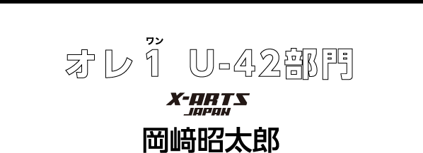 DREAM PLUS 2020 オレ1 U-42部門 岡﨑昭太郎