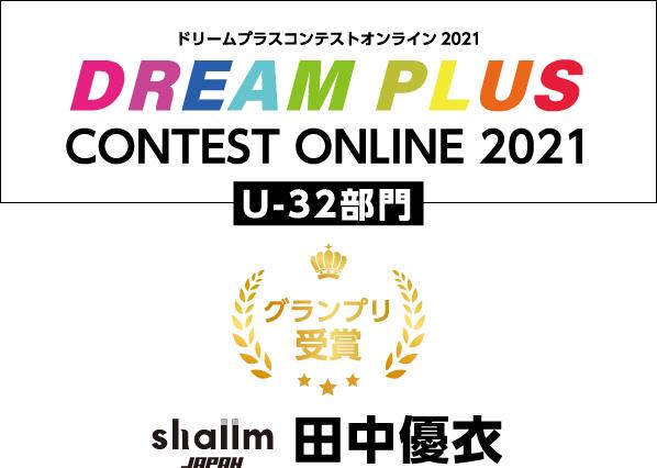 ドリームプラスコンテストオンライン2021 U-32部門 グランプリ受賞 田中優衣