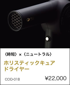 〈時短〉×〈ニュートラル〉ホリスティックキュアドライヤー CCID-01B ¥22,000