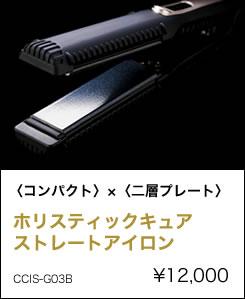 〈コンパクト〉×〈二層プレート〉ホリスティックキュアストレートアイロン CCIS-G03B ¥12,000