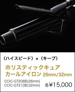 〈ハイスピード〉×〈キープ〉ホリスティックキュアカールアイロン 26mm/32mm CCIC-G7208B(26mm) CCIC-G7210B(32mm) 各¥15,000