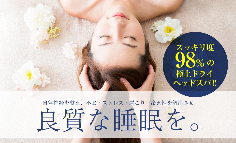 スッキリ度98%の極上ドライヘッドスパ!!自律神経を整え、不眠・ストレス・肩こり・冷え性を解消させ良質な睡眠を。