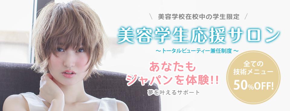 美容学校在校中の学生限定 美容学生応援サロン あなたもジャパンを体験!! 夢を叶えるサポート 全ての技術メニュー50%OFF!