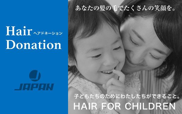 Hair Donationヘアドネーション あなたの髪の毛でたくさんの笑顔を。子どもたちのためにわたしたちができること。HAIR FOR CHILDREN