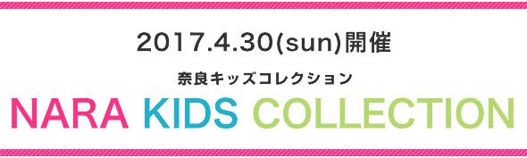 2017.4.30(sun)開催 奈良キッズコレクション NARA KIDS COLLECTION