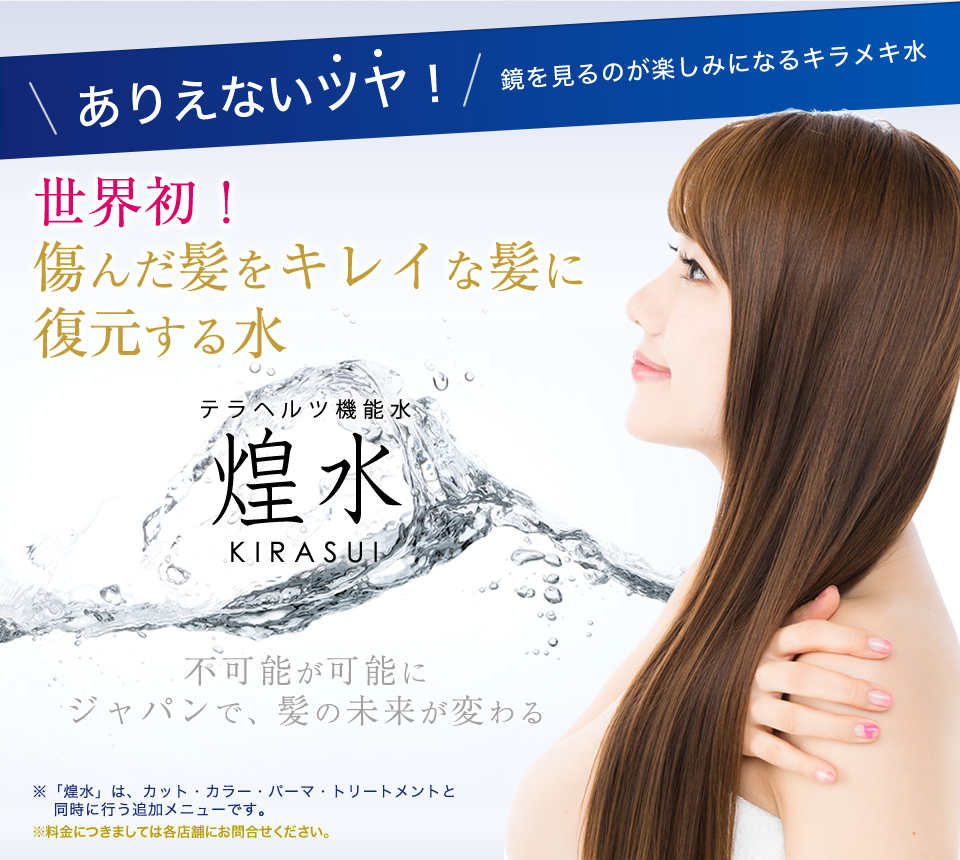 今なら、ジャパンで「煌水KIRASUI」が通常価格プラス¥3,000を期間限定お試し価格プラス¥2,000でお得に体験ができる!
