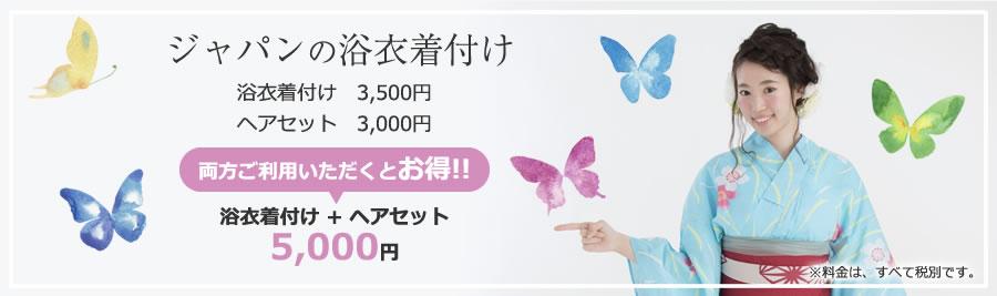 ジャパンの浴衣着付け 浴衣着付け3,500円 ヘアセット3,000円 両方ご利用いただくとお得!!浴衣着付け + ヘアセット5,000円