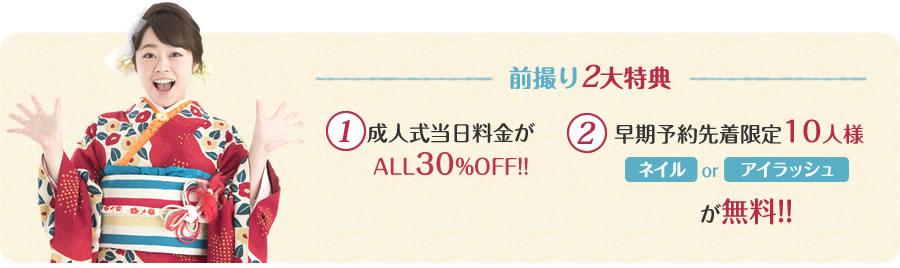 前撮り2大特典 1.成人式当日料金がALL30%OFF!! 2.早期予約先着限定10人様 ネイルorアイラッシュが無料!!