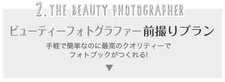 2.the beauty photographer ビューティーフォトグラファー 前撮りプラン 手軽で簡単なのに最高のクオリティーでフォトブックがつくれる!
