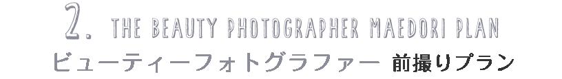 2.the beauty photographer ビューティーフォトグラファー プロ撮影 前撮りプラン