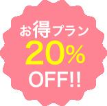 お得プラン20%OFF!!