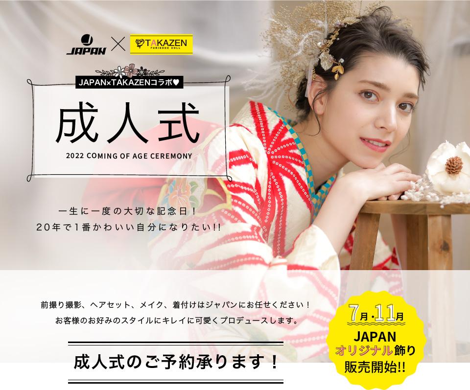 JAPAN×TAKAZENコラボ♥ 成人式 2022 COMING OF AGE CEREMONY 一生に一度の大切な記念日!20年で1番かわいい自分になりたい!!