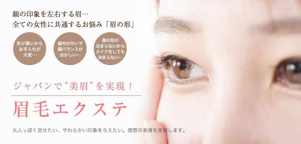 """顔の印象を左右する眉…全ての女性に共通するお悩み「眉の形」ジャパンで""""美眉""""を実現!眉毛エクステ大人っぽく見せたい、やわらかい印象を与えたい。理想の表情を実現します。"""