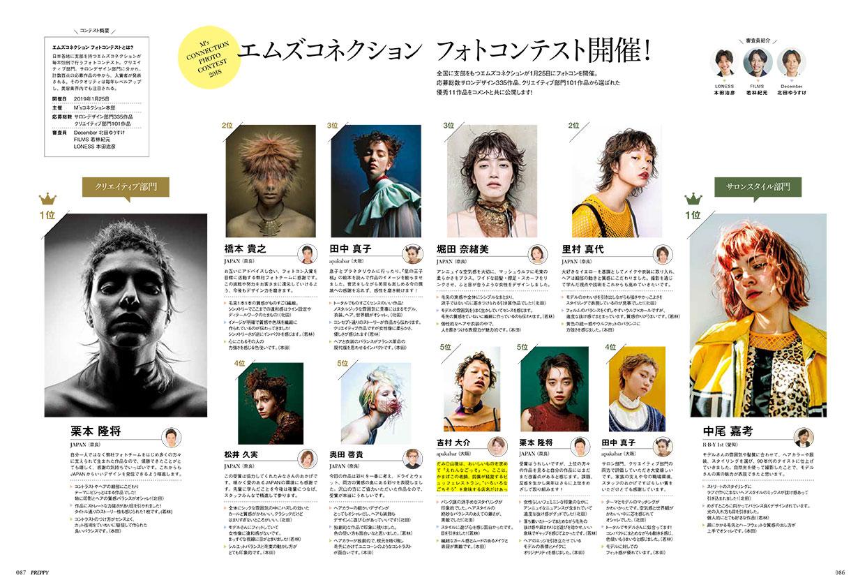 S雑誌PREPPYにエムズコネクションフォトコンテストが掲載されました!