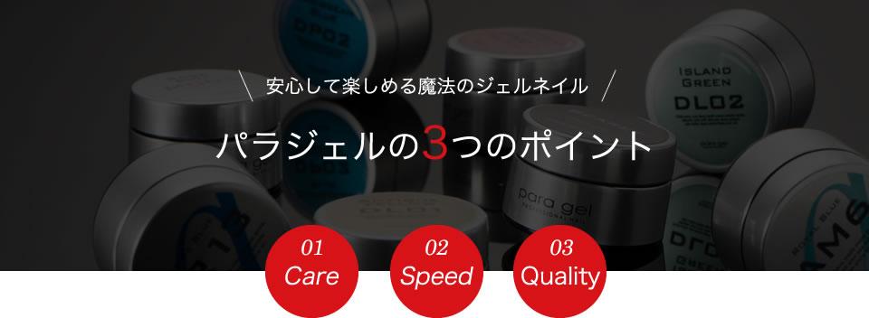 安心して楽しめる魔法のジェルネイル パラジェルの3つのポイント 01.Care 02.Speed 03.Quality