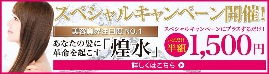 スペシャルキャンペーン開催!