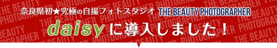 奈良県初★究極の自撮フォトスタジオ THE BEAUTY PHOTOGRAPHER daisyに導入しました!