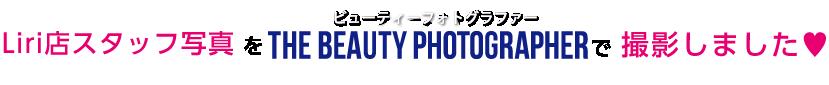 Liri店スタッフ写真をビューティーフォトグラファー THE BEAUTY PHOTOGRAPHERで撮影しました♥