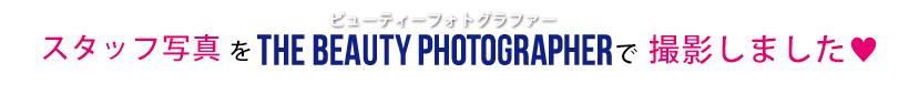 スタッフ写真をビューティーフォトグラファー THE BEAUTY PHOTOGRAPHERで撮影しました♥