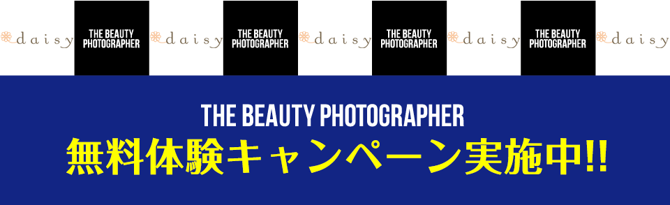 THE BEAUTY PHOTOGRAPHER 無料体験キャンペーン実施中!! 通常300円が無料!! 期間限定 10/21 FRI〜12/31 SATまで