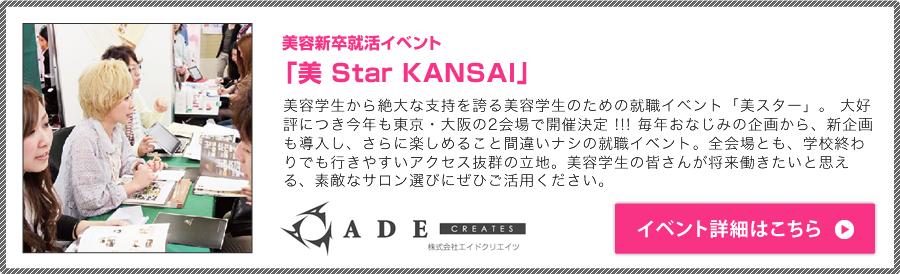 美 Star KANSAI