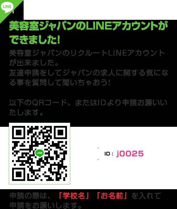 美容室ジャパンのLINEアカウントができました!