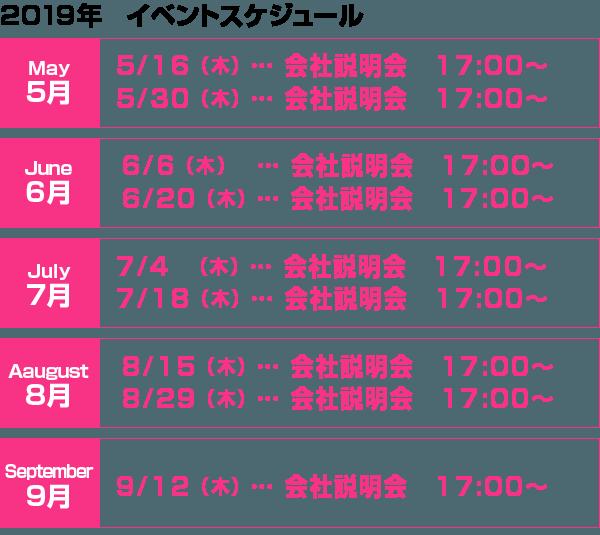 2019年イベントスケジュール