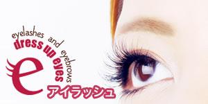dress up eyes