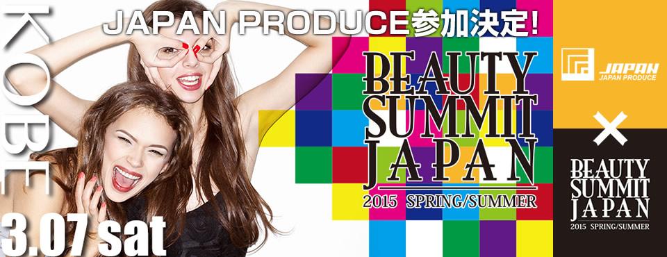 神戸BEAUTY SUMMIT JAPAN 2015参加決定!
