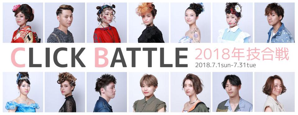 CLICK BATTLE 2018年 技合戦