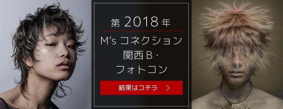 第2018年 Msコネクション関西B・フォトコンの結果