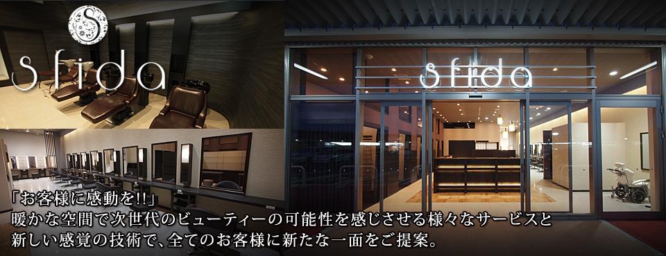 スフィーダ ジャパン