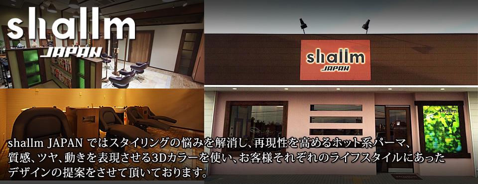 シャルム ジャパン