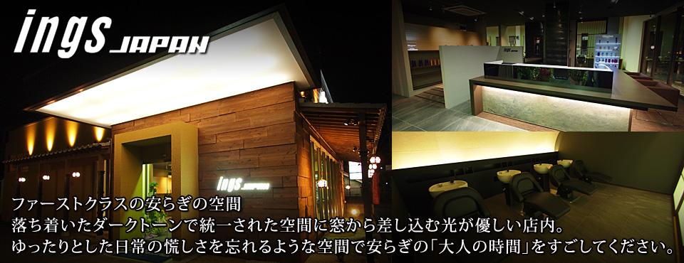 イングス ジャパン