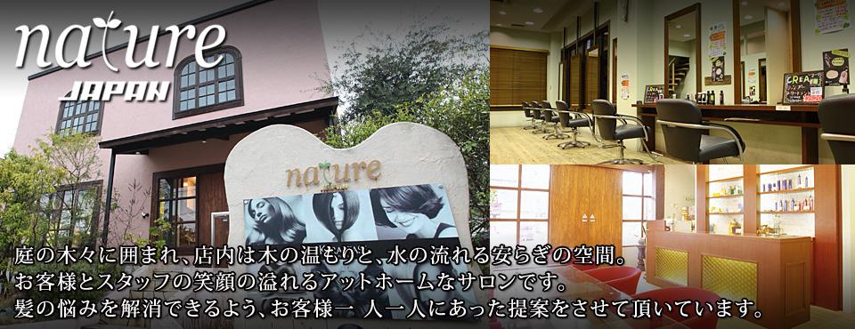 ナチュレ ジャパン