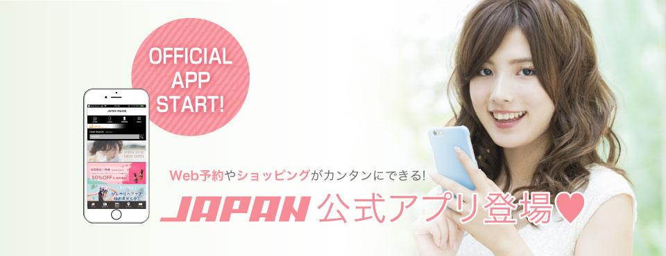 JAPAN公式アプリ