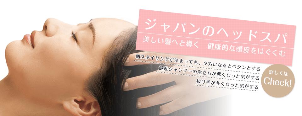 ジャパンのヘッドスパ