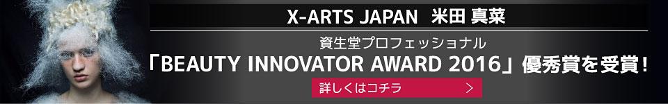 資生堂プロフェッショナル「BEAUTY INNOVATOR AWARD 2016」優秀賞を受賞!